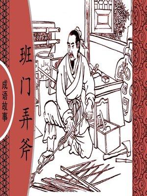 cover image of 经典成语故事之班门弄斧