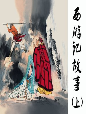 cover image of 大闹天宫