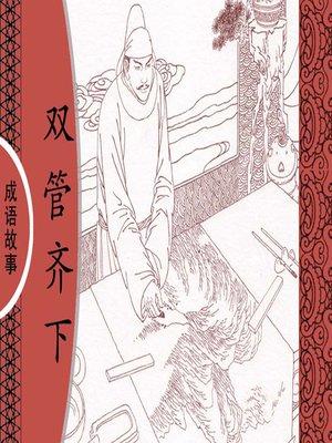 cover image of 经典成语故事之双管齐下