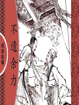 cover image of 经典成语故事之不遗余力