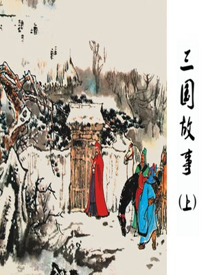 cover image of 火烧博望