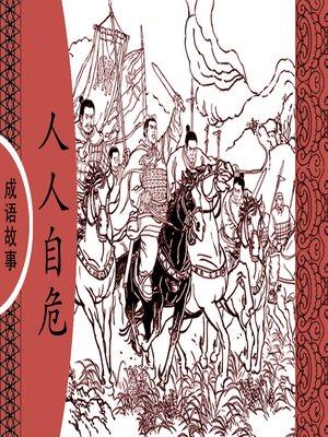 cover image of 经典成语故事之人人自危