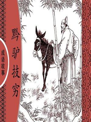 cover image of 经典成语故事之黔驴技穷
