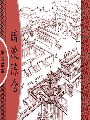 cover image of 经典成语故事之暗渡陈仓