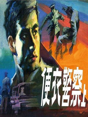 cover image of 便衣警察(上)