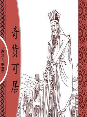 cover image of 经典成语故事之奇货可居
