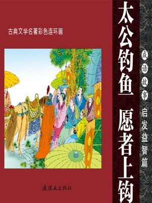 cover image of 太公钓鱼,愿者上钩