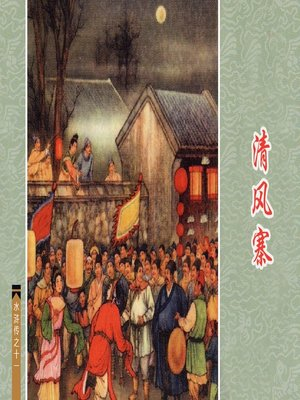 cover image of 清风寨