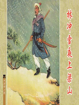 cover image of 林冲雪夜上梁山