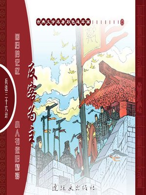 cover image of 三十六计之反客为主