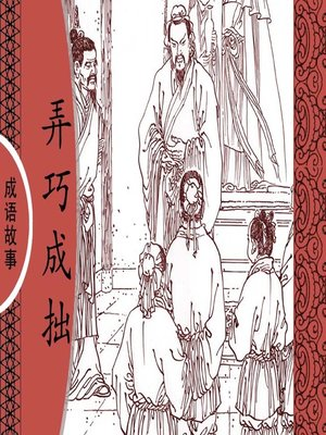 cover image of 经典成语故事之弄巧成拙