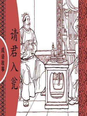cover image of 经典成语故事之请君入瓮