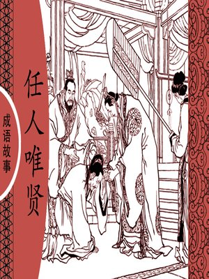 cover image of 经典成语故事之任人唯贤