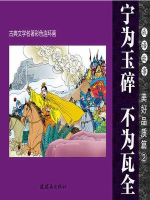 cover image of 宁为玉碎,不为瓦全