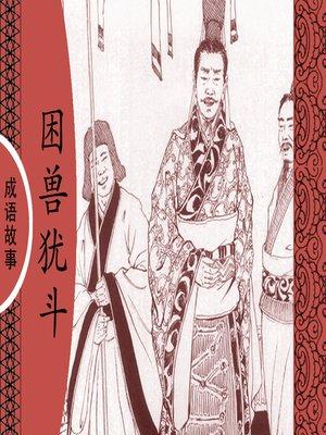 cover image of 经典成语故事之困兽犹斗