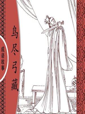 cover image of 经典成语故事之鸟尽弓藏