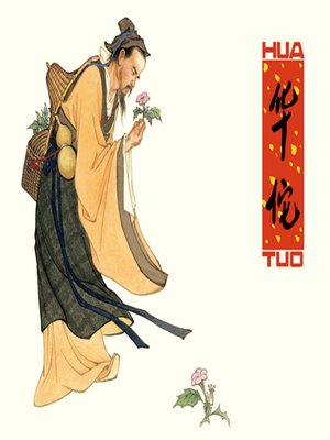cover image of 华佗