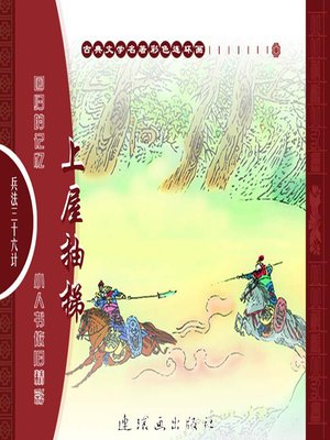 cover image of 三十六计之上屋抽梯