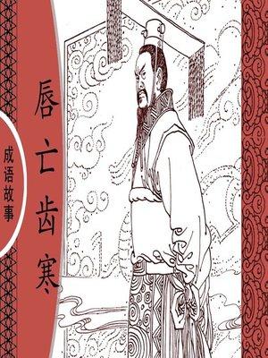 cover image of 经典成语故事之唇亡齿寒
