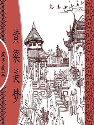 cover image of 经典成语故事之黄粱美梦