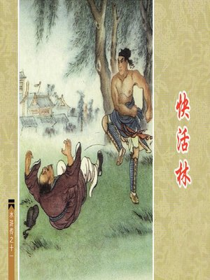 cover image of 快活林