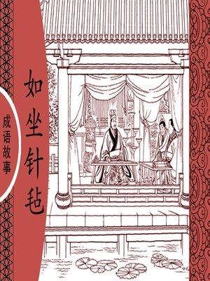 cover image of 经典成语故事之如坐针毡