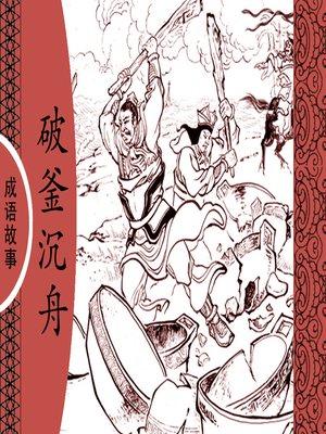 cover image of 经典成语故事之破釜沉舟
