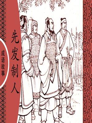 cover image of 经典成语故事之先发制人