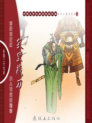 cover image of 三十六计之笑里藏刀