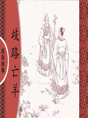 cover image of 经典成语故事之歧路亡羊