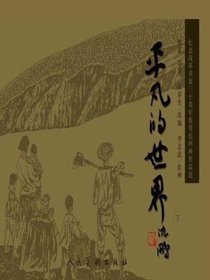 cover image of 平凡的世界 3