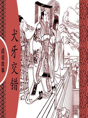 cover image of 经典成语故事之犬牙交错