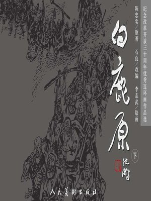cover image of 白鹿原3