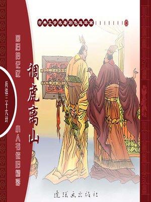 cover image of 三十六计之调虎离山