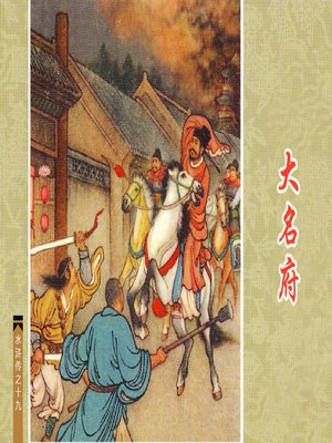 cover image of 大名府