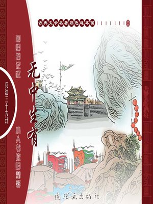 cover image of 三十六计之无中生有