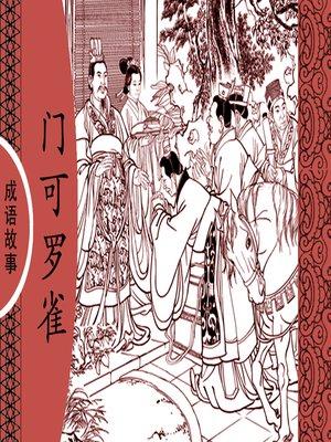 cover image of 经典成语故事之门可罗雀