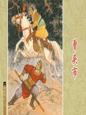 cover image of 曾头市