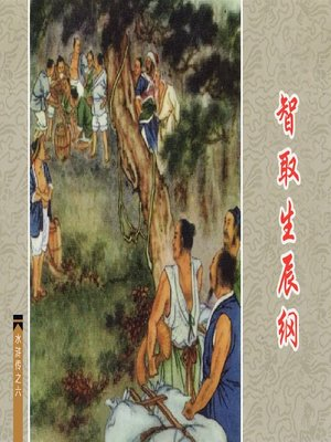 cover image of 智取生辰纲