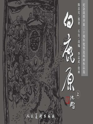 cover image of 白鹿原1
