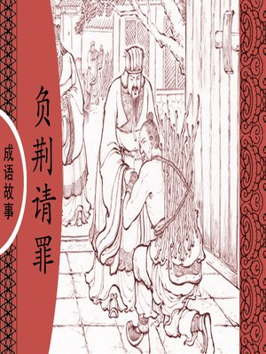 cover image of 经典成语故事之负荆请罪