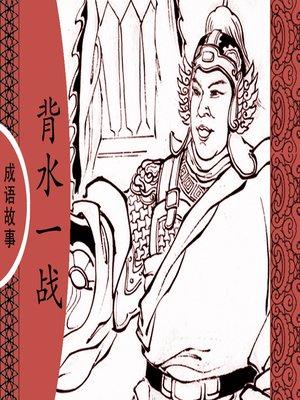 cover image of 经典成语故事之背水一战