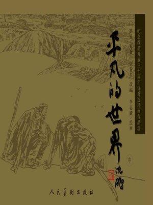 cover image of 平凡的世界 2