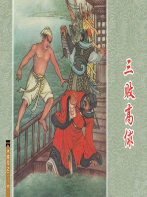 cover image of 三败高俅