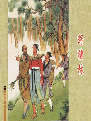 cover image of 野猪林