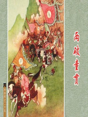 cover image of 两破童贯