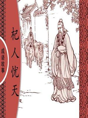 cover image of 经典成语故事之杞人忧天