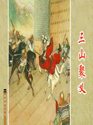 cover image of 三山聚义