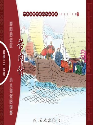 cover image of 三十六计之苦肉计