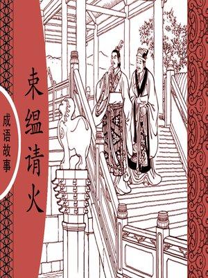 cover image of 经典成语故事之束缊请火